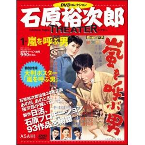 石原裕次郎シアター DVDコレクション 創刊号|roudoku
