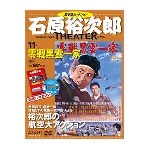 石原裕次郎シアター DVDコレクション 第11号 「零戦黒雲一家」|roudoku