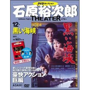 石原裕次郎シアター DVDコレクション 第12号 黒い海峡|roudoku
