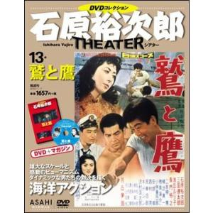 石原裕次郎シアター DVDコレクション 第13号 鷲と鷹|roudoku