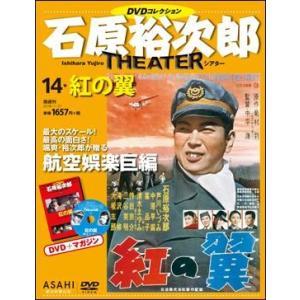石原裕次郎シアター DVDコレクション  14 紅の翼|roudoku