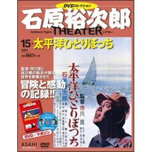 石原裕次郎シアター DVDコレクション    15 太平洋ひとりぼっち|roudoku