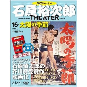 石原裕次郎シアター DVDコレクション    16 太陽の季節|roudoku