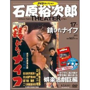 石原裕次郎シアター DVDコレクション   17 錆びたナイフ|roudoku