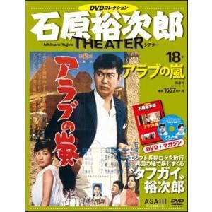 石原裕次郎シアター DVDコレクション  18 アラブの嵐|roudoku