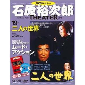 石原裕次郎シアター DVDコレクション       19 二人の世界|roudoku