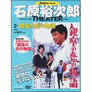 石原裕次郎シアター DVDコレクション 第2号|roudoku