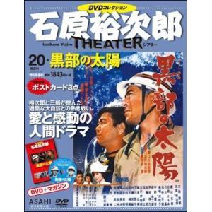 石原裕次郎シアター DVDコレクション       20 黒部の太陽