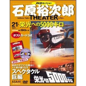 石原裕次郎シアター DVDコレクション       21 栄光への5000キロ