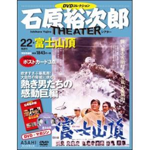石原裕次郎シアター DVDコレクション      22 富士山頂|roudoku