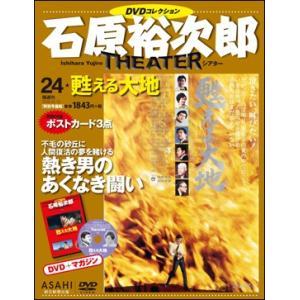 石原裕次郎シアター DVDコレクション        24 甦える大地|roudoku
