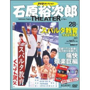 石原裕次郎シアター DVDコレクション         28 スパルタ教育 くたばれ親父|roudoku