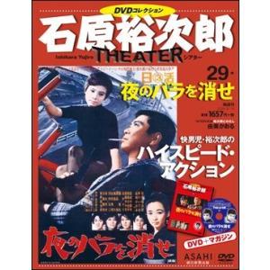 石原裕次郎シアター DVDコレクション          29 夜のバラを消せ|roudoku