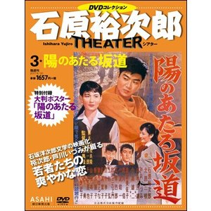 石原裕次郎シアター DVDコレクション 第3号 陽のあたる坂道|roudoku