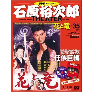 石原裕次郎シアター DVDコレクション    35 花と竜 roudoku