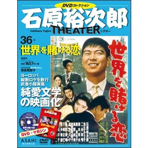 石原裕次郎シアター DVDコレクション    36 世界を賭ける恋|roudoku