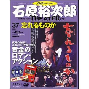 石原裕次郎シアター DVDコレクション    37 忘れるものか|roudoku