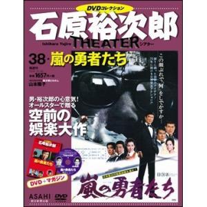 石原裕次郎シアター DVDコレクション  38 嵐の勇者たち roudoku