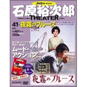 石原裕次郎シアター DVDコレクション     41 夜霧のブルース|roudoku