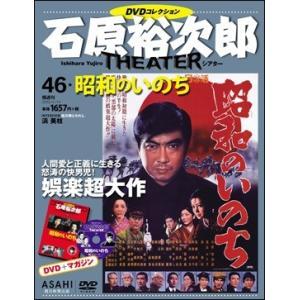 石原裕次郎シアター DVDコレクション       46 昭和のいのち|roudoku