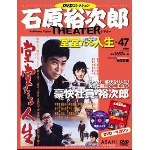 石原裕次郎シアター DVDコレクション       47 堂堂たる人生|roudoku