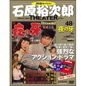 石原裕次郎シアター DVDコレクション         48 夜の牙|roudoku