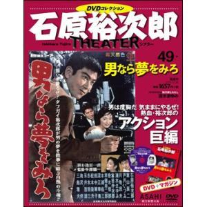 石原裕次郎シアター DVDコレクション           49 男なら夢をみろ