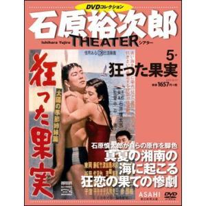 石原裕次郎シアター DVDコレクション 第5号 狂った果実|roudoku