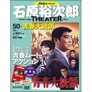 石原裕次郎シアター DVDコレクション           50 青春大統領|roudoku
