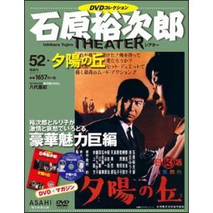 石原裕次郎シアター DVDコレクション            52 夕陽の丘