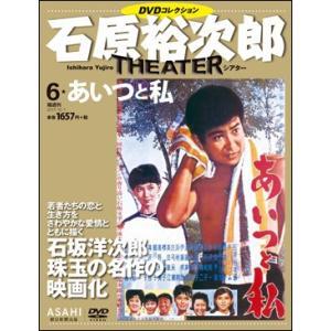 石原裕次郎シアター DVDコレクション 第6号 あいつと私|roudoku