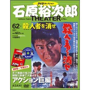 石原裕次郎シアター DVDコレクション              62 殺人者を消せ