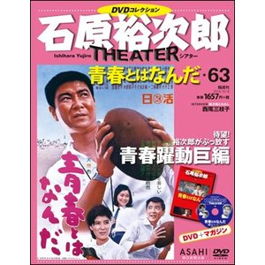 石原裕次郎シアター DVDコレクション              63 青春とはなんだ roudoku