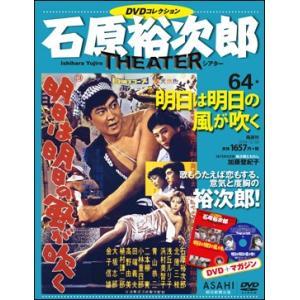 石原裕次郎シアター DVDコレクション               64 明日は明日の風が吹く roudoku