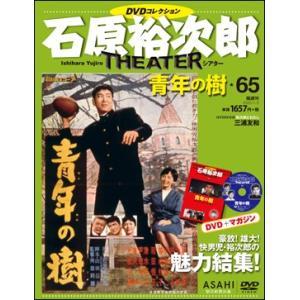 石原裕次郎シアター DVDコレクション                65 青年の樹 roudoku