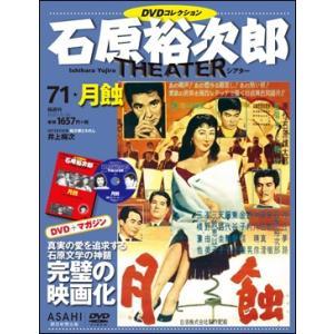 石原裕次郎シアター DVDコレクション                  71 月蝕 roudoku
