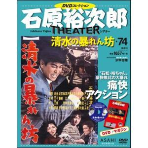 石原裕次郎シアター DVDコレクション                 74 「清水の暴れん坊」 roudoku