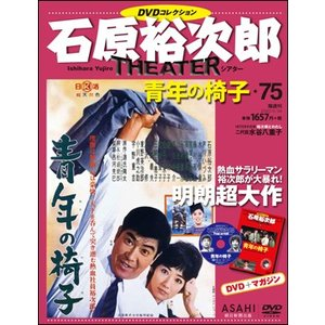 石原裕次郎シアター DVDコレクション                 75 「青年の椅子」 roudoku