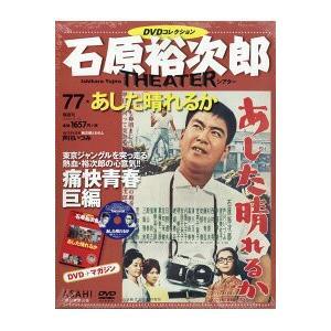 石原裕次郎シアター DVDコレクション                 77 「あした晴れるか」 roudoku