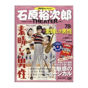 石原裕次郎シアター DVDコレクション                 78 「素晴しき男性」 roudoku