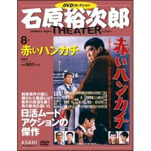 石原裕次郎シアター DVDコレクション 第8号 赤いハンカチ|roudoku