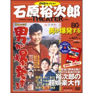 石原裕次郎シアター DVDコレクション                   80 「男が爆発する」 roudoku