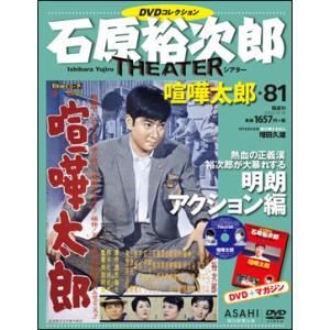 石原裕次郎シアター DVDコレクション                  81 「喧嘩太郎」 roudoku