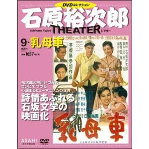石原裕次郎シアター DVDコレクション 第9号 乳母車 roudoku