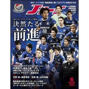 Jリーグサッカーキング 2018年6月号|roudoku