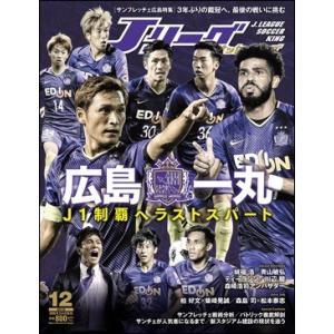 Jリーグサッカーキング 2018年12月号|roudoku