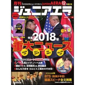 月刊 ジュニアエラ 2018年12月号増大号|roudoku