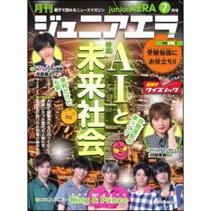 月刊 ジュニアエラ 2019年7月号|roudoku