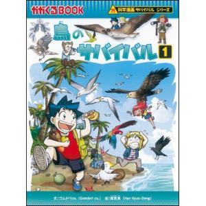 鳥のサバイバル1|roudoku