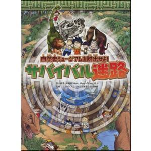 自然史ミュージアムを脱出せよ!サバイバル迷路|roudoku